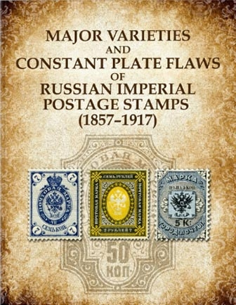 Russian Imperial Postage Stamps